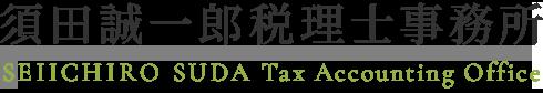 須田誠一郎税理士事務所